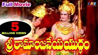 Video శ్రీ రామాంజనేయ యుద్ధం  Full Telugu Movie    N T Rama Rao   Kantha Rao MP3, 3GP, MP4, WEBM, AVI, FLV Oktober 2018
