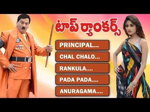 Top Rankers || Juke Box || Rajendra Prasad, Sony Charista