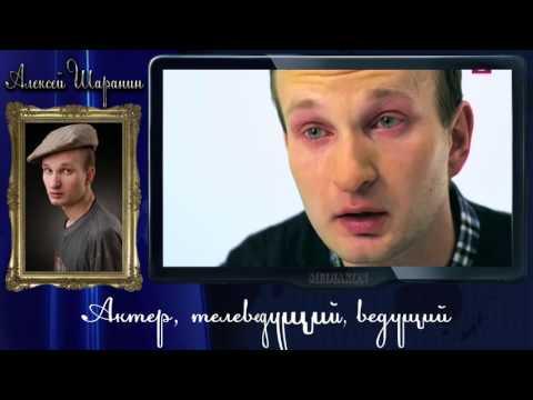 Шоурил. Актёр Алексей Шаранин