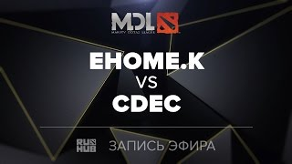EHOME.K vs CDEC, MDL CN Quals, game 1 [Maelstorm, Inmate]