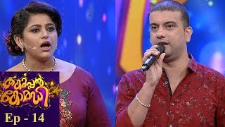 Video Thakarppan Comedy | Ep - 14 Counter King Ramesh Pisharody on the floor | Mazhavil Manorama MP3, 3GP, MP4, WEBM, AVI, FLV Agustus 2018