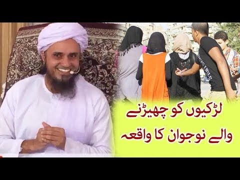 Story Girl Harassment -  Staring girls - Mufti Tariq Masood لڑکیوں سے چھیڑ چھاڑ کا واقعہ