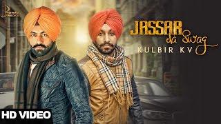 Video Jassar Da Swag : Kv Kulbir  ft Tarsem Jassar | Latest Punjabi Songs 2017 | Pharwaha Records MP3, 3GP, MP4, WEBM, AVI, FLV November 2018