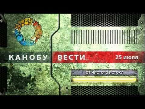 Канобу-вести (25.07.2011)