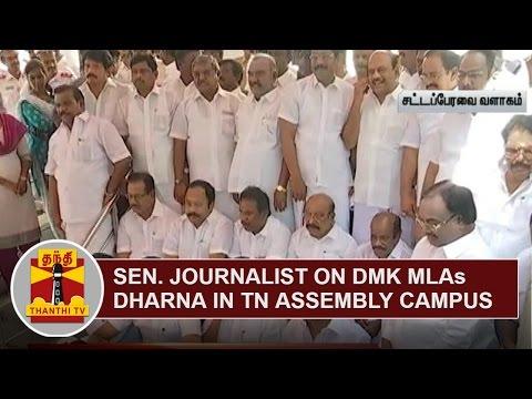 Senior-Journalist-Radhakrishnan-on-DMK-MLAs-Dharna-in-TN-Assembly-Thanthi-TV