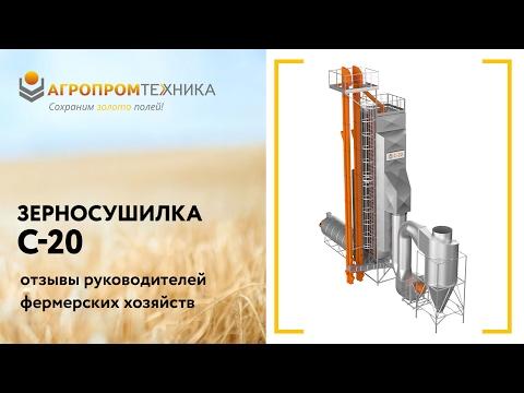 Отзывы о зерносушилке С-20 от руководителей фермерских хозяйств