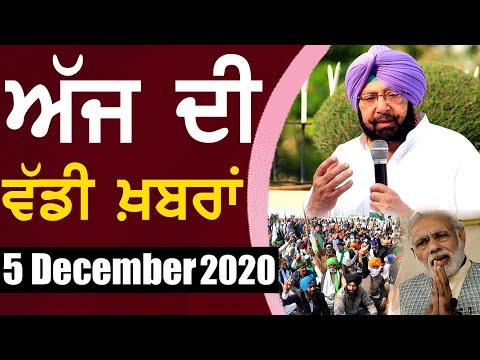 Punjab News | Punjab Latest News Update | 5 December 2020 | Punjab Latest News Today in Punjabi