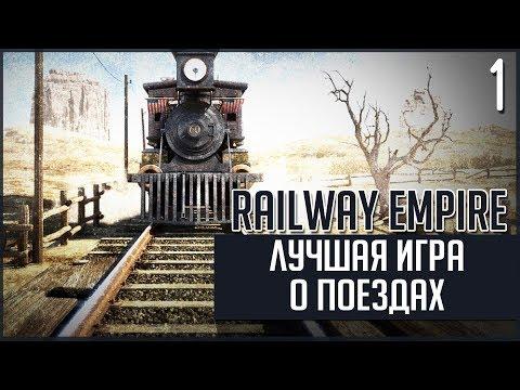 Railway Empire - Лучшая игра про железную дорогу! #1
