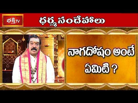What is Naga Dosha? || Dharma Sandehalu || Bhakthi TV