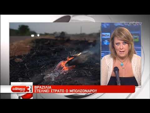 Αμαζόνιος: Ανησυχία στη διεθνή κοινότητα για τις πυρκαγιές | 24/08/2019 | ΕΡΤ