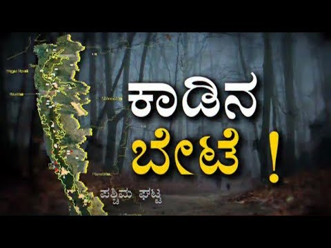 Cover Story: Terrible Mafia In Anegundi Reserve Forest Part 2 | Suvarna News