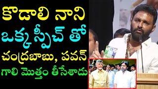 Video Kodali Nani Comments On Pawan And Chandrababu|బాబు, పవన్ కు దిమ్మతిరిగిచ్చాడు|Cinema Politics MP3, 3GP, MP4, WEBM, AVI, FLV Januari 2018