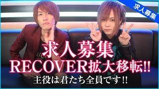 Group Episode「RECOVER」拡大移転!!  主役は君たちです!!