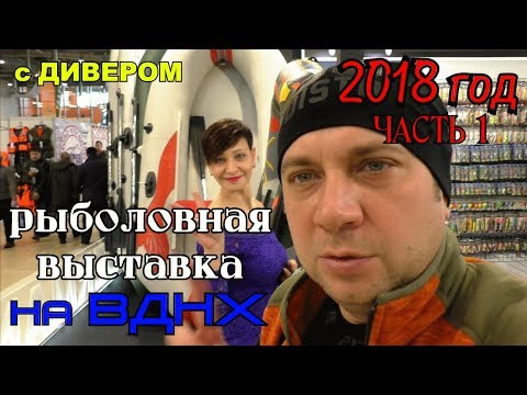 ТОЛЬКО ПО ДЕЛУ - РЫБОЛОВНАЯ ВЫСТАВКА 2018 \