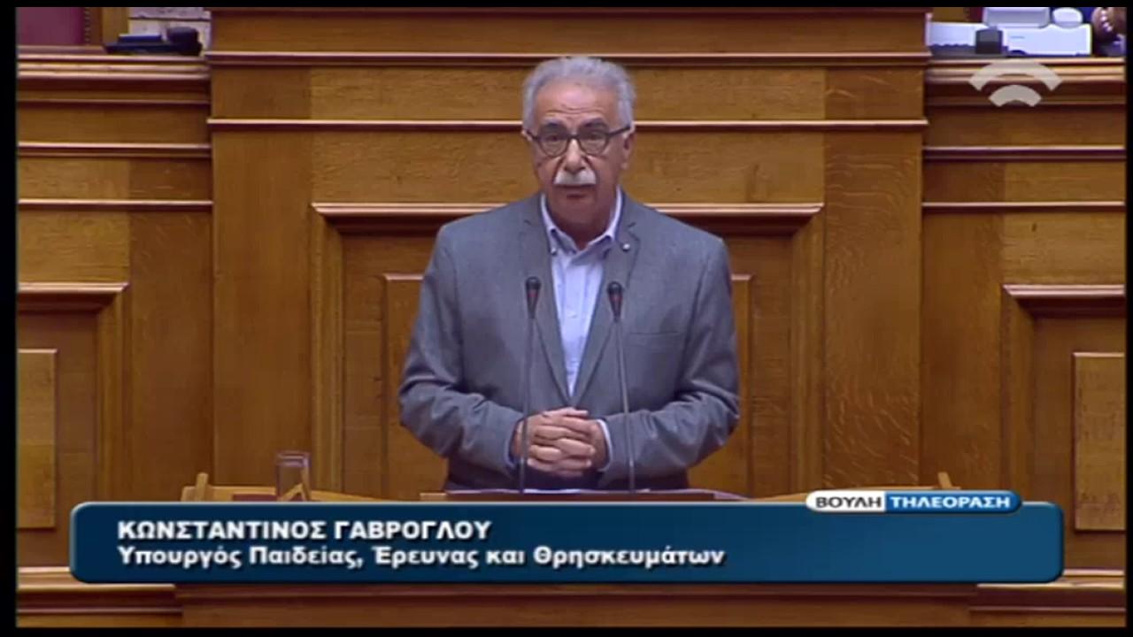 Ομιλία Κ. Γαβρόγλου στη Βουλή για την επέτειο του Πολυτεχνείου