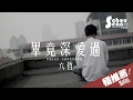 Download Lagu 六哲 - 畢竟深愛過 (動態歌詞版MV) Mp3 Free
