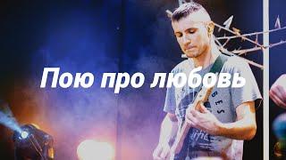 Пою про любовь - #35  - HG - Lyrics video (live)