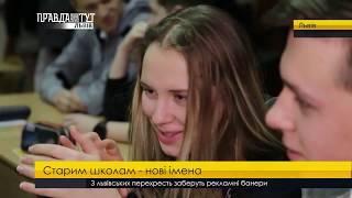 Випуск новин на ПравдаТУТ Львів 30 січня 2018