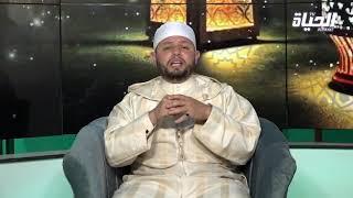 حديث ديني l إمام جامع كتشاوة يتحدث عن موضوع الاداب مع النفس