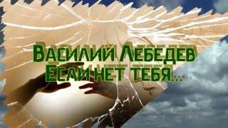 Лебедев В - Если нет тебя