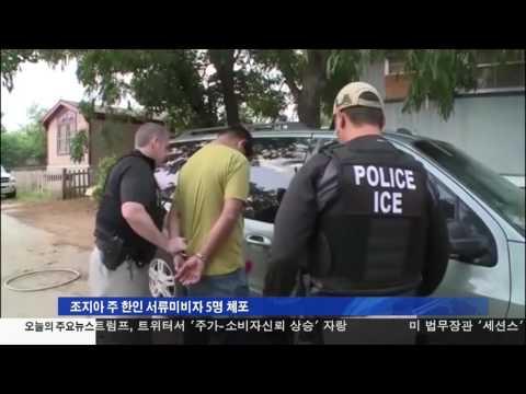서류미비 한인 5명 체포...추방 진행중  3.02.17 KBS America News