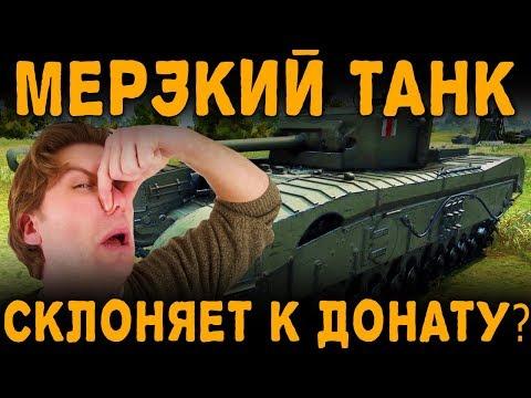 ЭТОТ МЕРЗКИЙ ТАНК СКЛОНЯЕТ ТЕБЯ К ДОНАТУ!![ World of Tanks ]