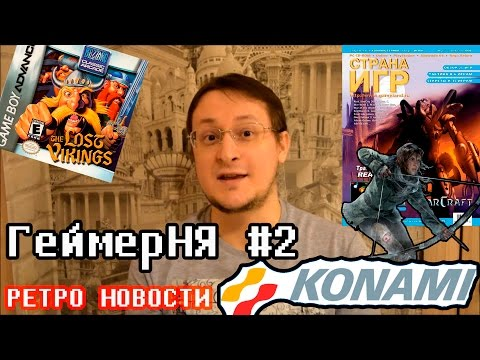 ГеймерНЯ #2. The Lost Vikings, Страна игр 1998, Konami, Rise of the Tomb Rider