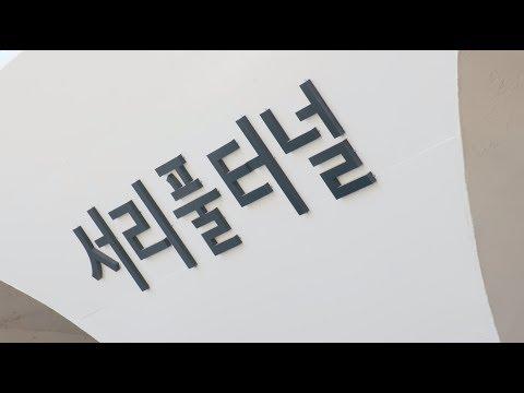 서리풀터널 개통 Story & 주민 감사영상