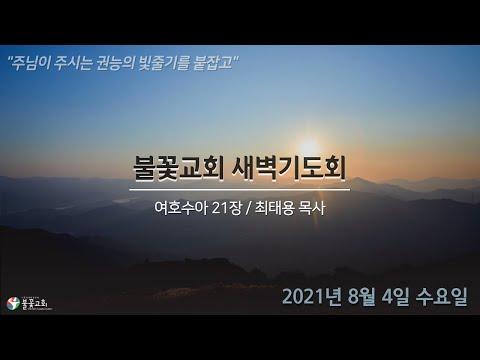 2021년 8월 4일 수요일 새벽예배