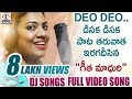 2018 Super Hit DJ Songs | Geetha Madhuri Special DJ Song | Lalitha Audios And Videos