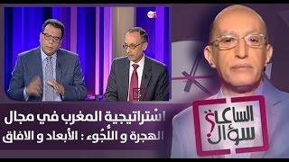 برنامج سؤال الساعة : اسْتراتيجية المغرب في مجال الهجرة و اللُّجُوء : الأبعاد و الافاق
