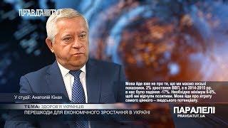 «Паралелі»  Анатолій Кінах: Перешкоди для економічного зростання в Україні