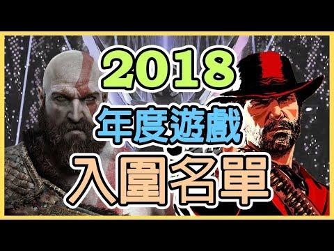【Game of year 2018】年度遊戲入圍名單已經出爐