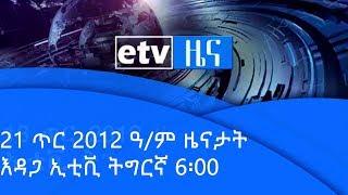 21 ጥር 2012 ዓ/ም እዳጋ ዜናታት ኢቲቪ ትግርኛ 6፡00 |etv