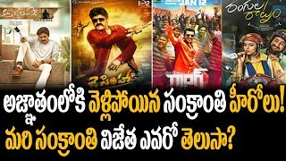 Video Which Hero WON in Sankranti 2018 RACE? | Pawan Kalyan | Balakrishna | Suriya | Super Movies Adda MP3, 3GP, MP4, WEBM, AVI, FLV Januari 2018