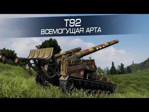 Т92 - Всемогущая арта