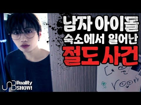 [UNB] THE THIEF of the idol house is a member of the group?!