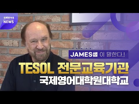 James Forrest 교수님 교육과정 소개 영상