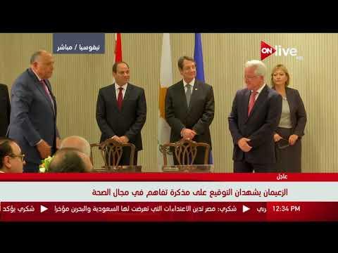 مؤتمر صحفي مشترك بين الرئيس السيسي ونظيره القبرصي