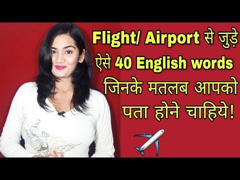 Learn English Vocabulary: 40 basic Airport Flight Related Words with their Meaning (видео)