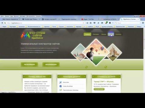 0 Хостинг с конструктором сайтов MgmHost.ru   стоит ли с ним связываться?