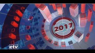 """#EBC """"2017"""" ሀገራዊ የኢንቨስትመንት እንቅስቃሴ"""