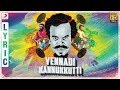 Yennadi Kannukkutti - Lyric Video (Tamil)   Anthony Daasan   Latest Tamil Hits