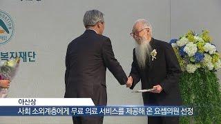 제28회 아산상 시상식 개최 미리보기
