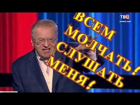 Срочно! Жириновский РАЗМАЗАЛ всех! Самые ИНТЕРЕСНЫЕ дебаты!