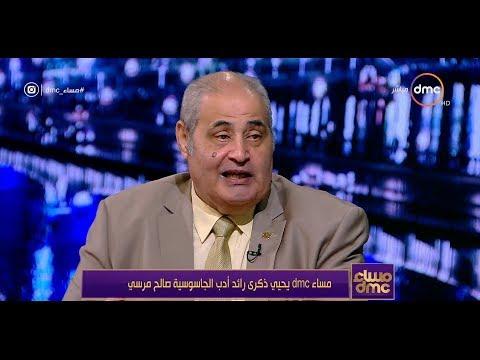 نبيل فاروق: عرض أعمال صالح مرسي جذب الشباب للتطوع في المخابرات