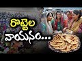 Roti Festival Celebrations at Barashahid Dargah | Nellore | NTV