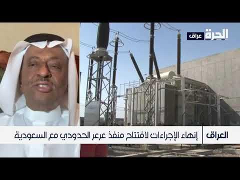 مداخلة د.محمد الصبان في اخبارقناة الحرة حول ربط مجلس التعاون مع العراق بالكهرباء ونتائج هذا التعاون