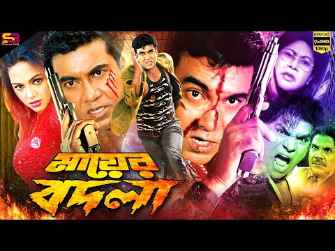 Mayer Badla ( মায়ের বদলা ) Manna Bangla Movie I Nodi I Shakil Khan I Misa Sawdagar | SB Cinema Hall