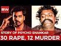 யார் Psycho Shankar? ஓர் அரக்கனின் கொடூர கதை! | RK 12